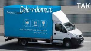 Перевозка вещей и грузобагажа транспортной компанией