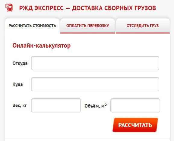 e3dadd71dc44 Как дешевле отправить вещи? Почта или РЖД? | dela-v-dome.ru
