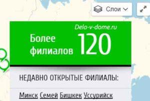 Кнопка филиалов Ратэк на сайте