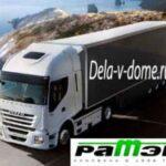 Как отправить вещи транспортной компанией Ратек