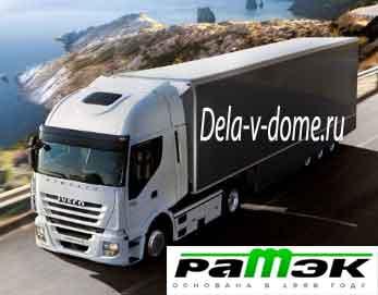 35ace983da8d4 Как отправить вещи транспортной компанией Ратэк   dela-v-dome.ru