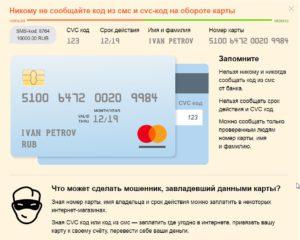 Предупреждение о мошенниках