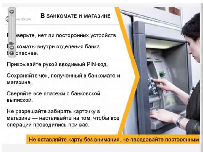 безопасность работы с картой в банкомате и в магазине
